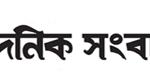 dainik-songbad-india