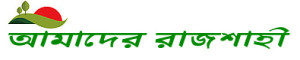 amader-rajshahi-rajshahi-newspapers
