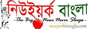 newyorkbangla-banglanews
