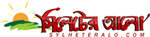 sylheter-alo